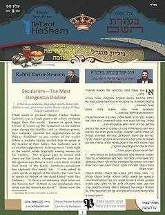 ALON HaKODESH (8) YOM KIPPUR EDITION_Pag