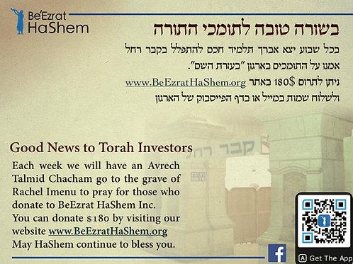 Rachel Imenu Special Prayer Request