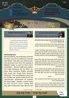 ALON HaKodesh (12)--PURIM EDITION Past L