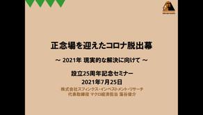 【動画】25周年記念ウェブセミナー