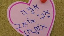 אמא כותבים עם ה' או עם ע'?