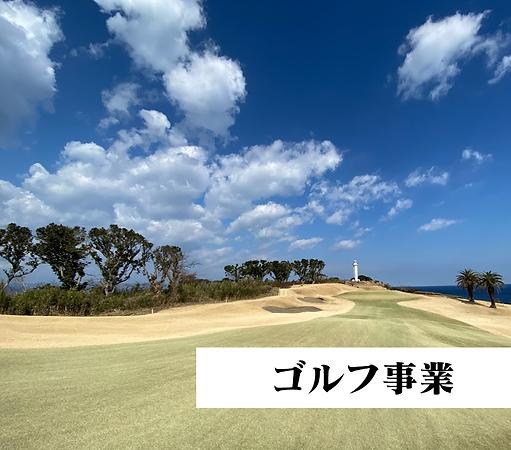 ゴルフ事業top.png