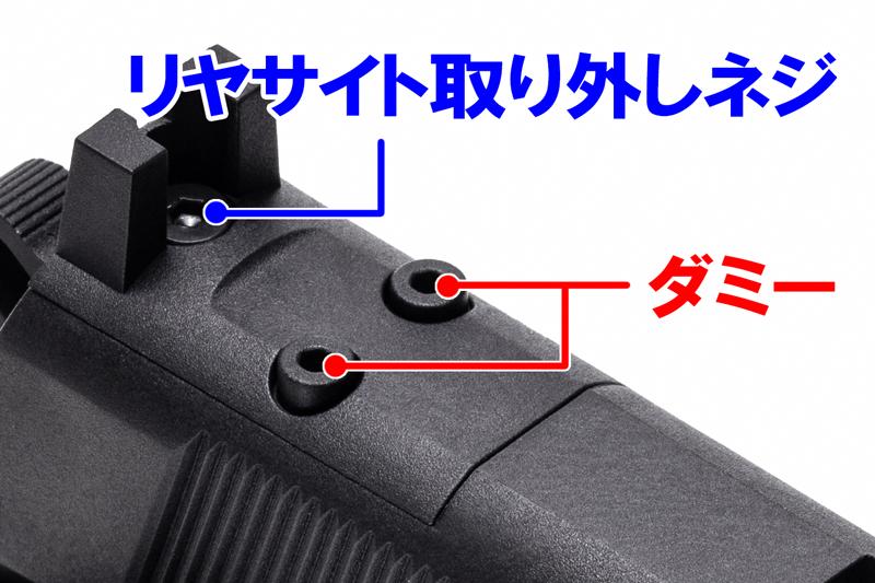 Reat_sight_screw_800.jpg