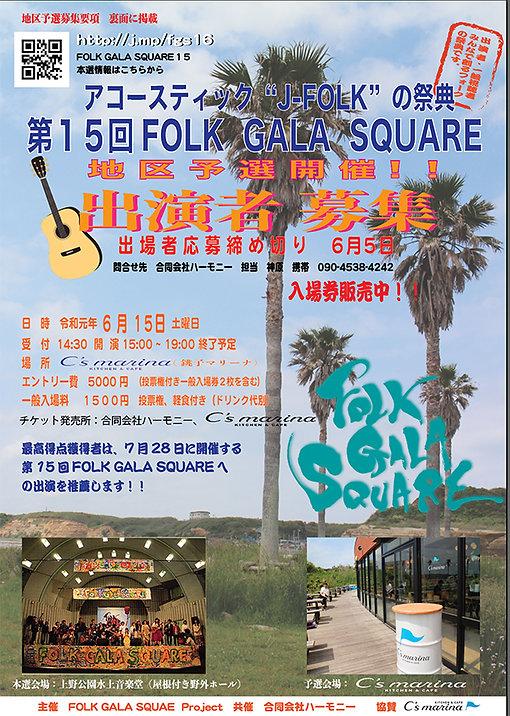 FGS銚子_チラシ01.jpg