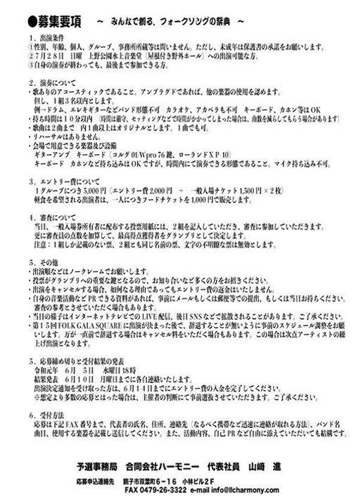 銚子_応募要項.jpg