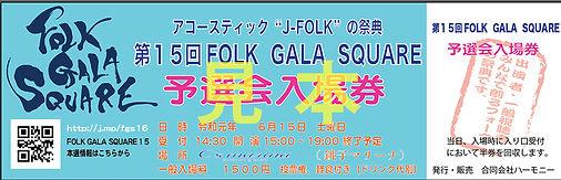 FGS銚子チケット-1m(見本入り).jpg