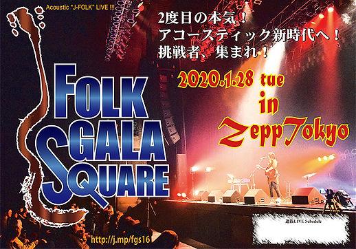 FGS ZT2_予告_表