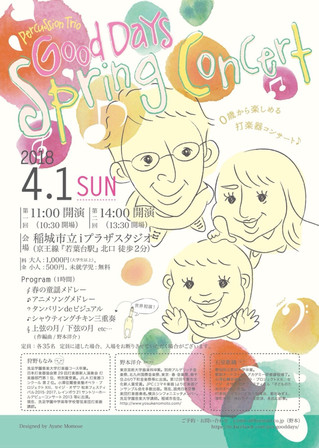 "Percussion Trio ""Good Days"" Spring Concert"