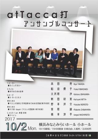 atTacca打 アンサンブルコンサート