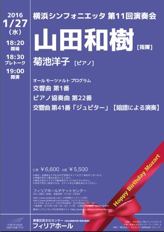横浜シンフォニエッタ 第11回演奏会