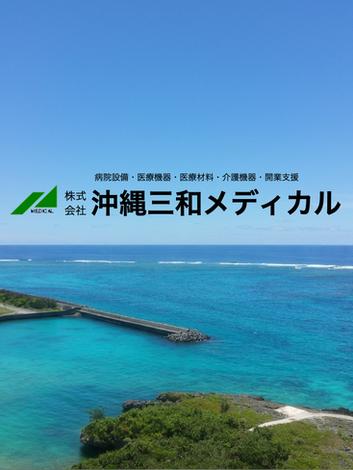 株式会社沖縄三和メディカル.png