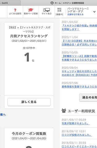 エキテン 2021-04-21 19.03.21.png