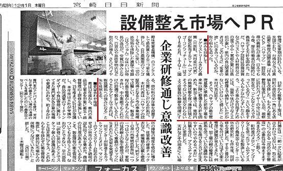 20161201宮日新聞.jpg