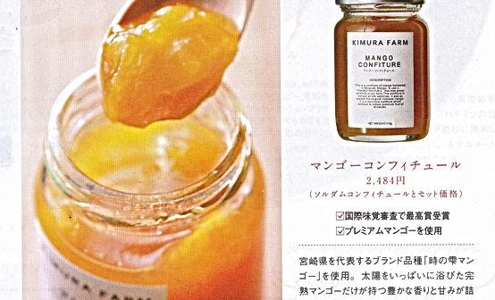 Komachi_mango.jpg