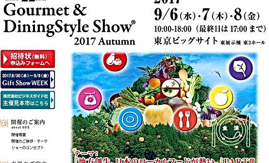 Gourmet&DiningStyleShow.jpg