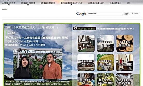 第6チャネルweb.jpg