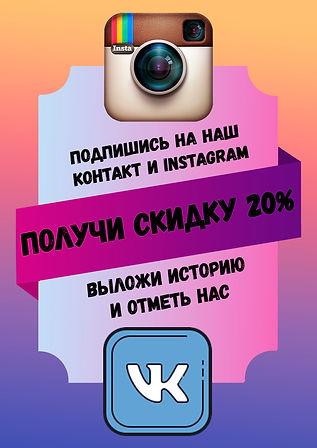 Скидка 20% Инстаграм.jpg