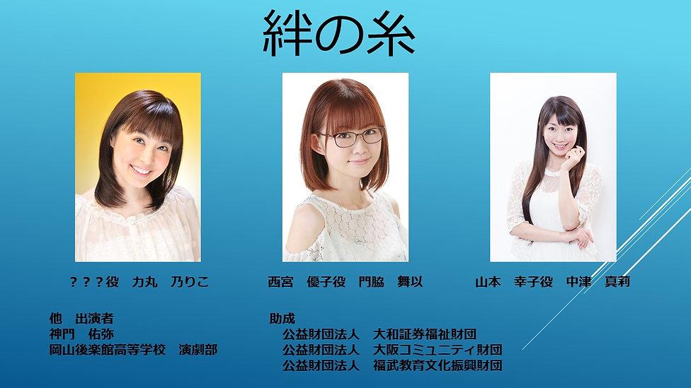 絆の糸 トプ画.jpg
