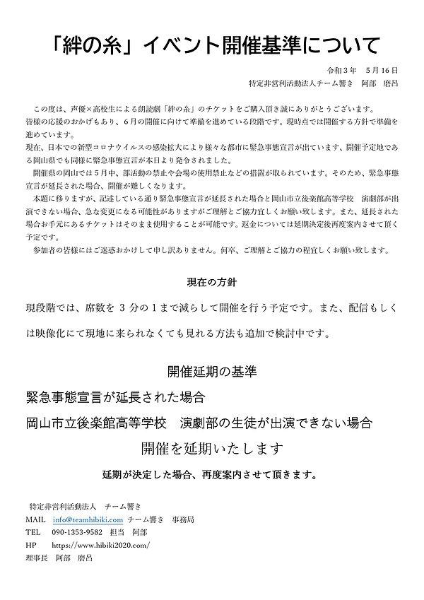 緊急事態宣言での対応_page-0001.jpg