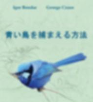 JP. Cover. Bluebird.jpg