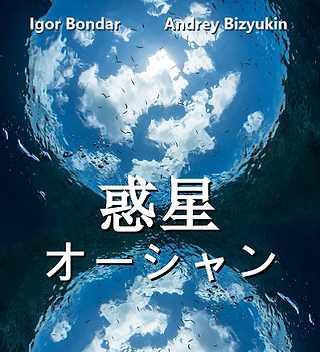 JP. Cover. Ocean Planet.png