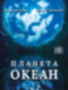 Планета Океан обложка пол.jpg