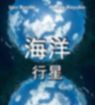 CHI. Cover Ocean Planet.jpg