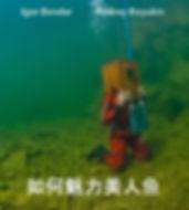 CHI. Cover Mermaid.jpg
