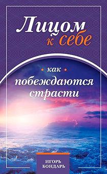 """Книга """"Лицом к себе"""""""