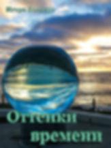 Обложка Оттенки времени м.jpg