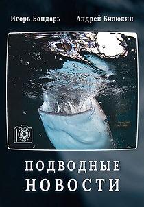 Подводные новости.jpg