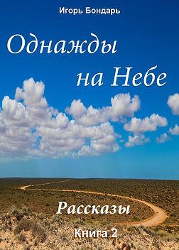 Обложка ОНН Рассказы 2 м.jpg