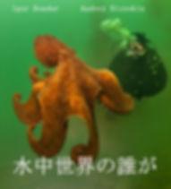 JP. Divers love.jpg