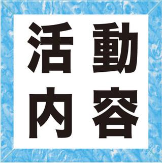 2021年度5月「蓮華寺池公園にて鯉のぼり事業」を実施しました。