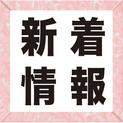 静岡新聞朝刊(2021年1月16日)に掲載されました。