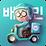 아이콘_라운드_웹용(저해상도_ RGB).png