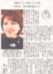 mainichi_20170414.jpg