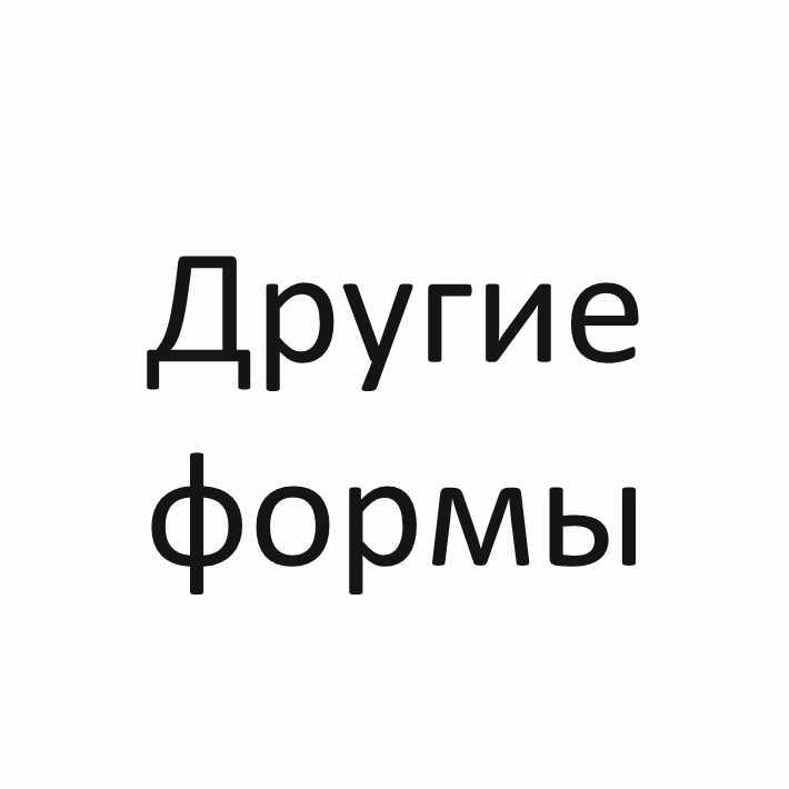 Прочее