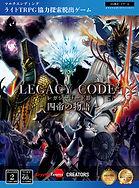 LEGACYCODE2_min.jpg