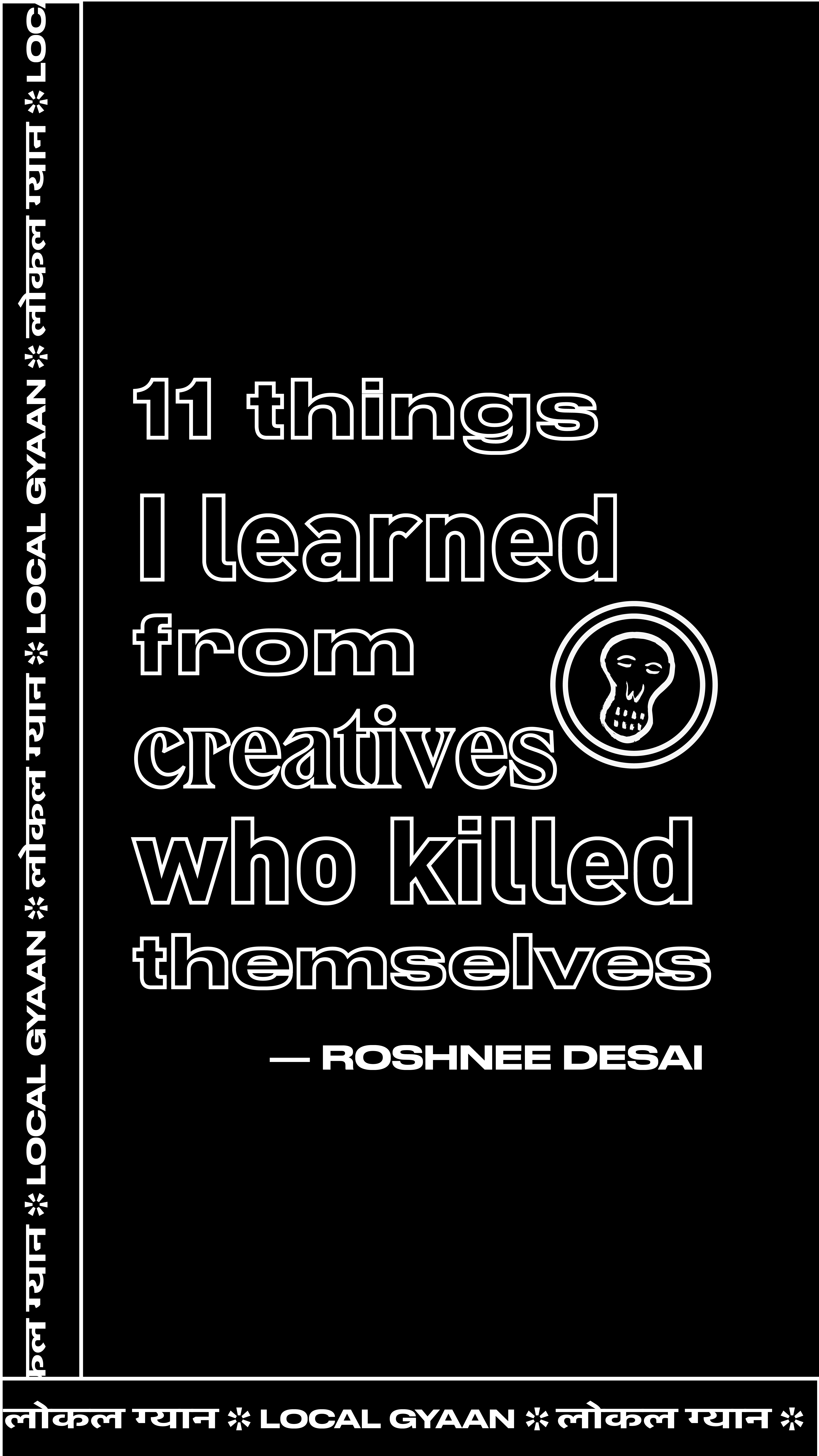 11 things I learned from creatives that killed themselves