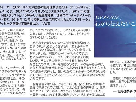 Las Vegas Japan Timesに取り上げていただきました。