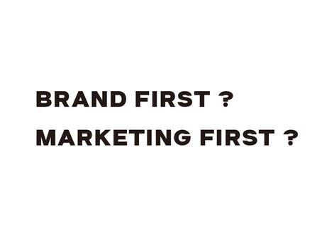 ブランドが先かマーケティングが先か