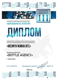 2020_BOTTLE AGENCY_ДИПЛОМ-ПОБЕДИТЕЛЯ.jpg