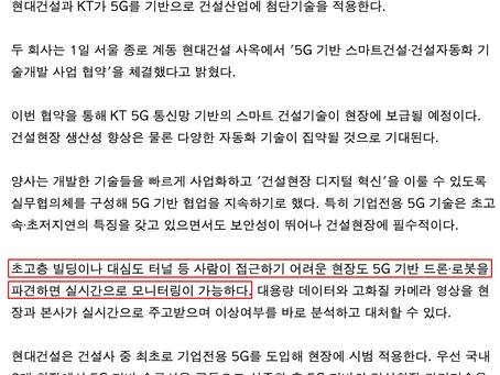 드론전망 / 건설현장에 5G 드론·로봇 투입_ 내일신문 발췌