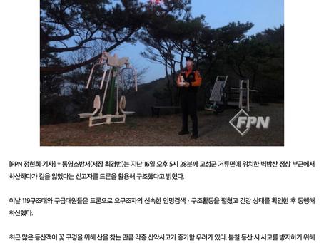 드론전망 / 길 잃은 등산객 드론 활용 인명구조_FPN 발췌
