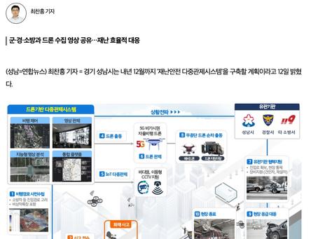 드론뉴스/성남시, 드론 활용한 '재난안전 다중관제시스템' 구축_연합뉴스 발췌