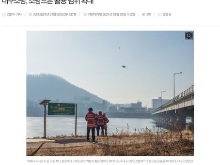 소방드론 / 대구소방, 소방드론 활용 범위 확대_경북일보 발췌