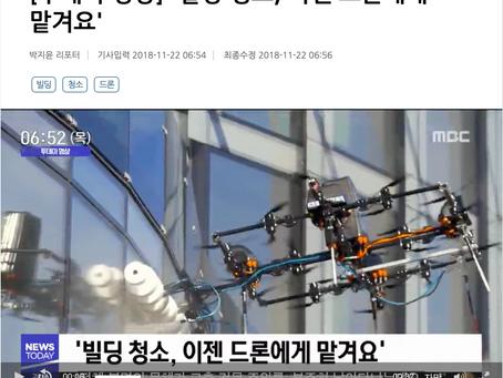 드론전망 / 빌딩 청소, 이젠 드론에게 맡겨요_MBC뉴스 발췌