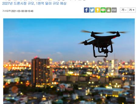 드론전망 / 사용 분야 넓어지는 드론…성장 가속 전망_산업일보 발췌