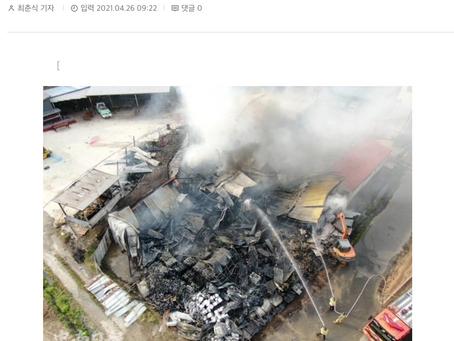 소방드론 / 소방서, 소방드론 화재 화점 파악 효과적_충남일보 발췌